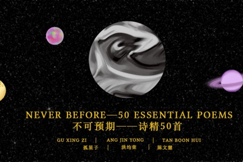 《不可预期—诗精50首》| Never Before — 50 Essential Poems