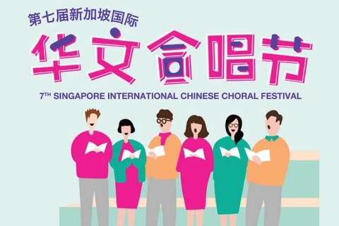 7th Singapore International Chinese Choral Festival