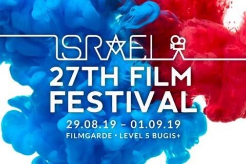 27th Israel Film Festival