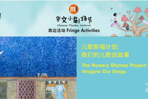 儿歌新唱计划:我们的儿歌说故事 The Nursery Rhymes Project: Imagine Our Songs