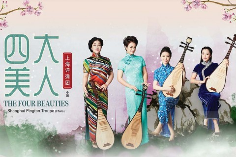 The Four Beauties 四大美人