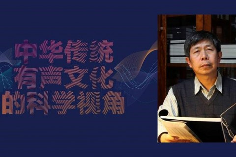 Wan Boo Sow Lecture On Chinese Culture - Traditional Chinese Sound Culture: A Scientific Approach