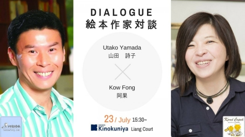 Meet-the-Artists: Dialogue & Autograph Session with Utako Yamada & Lee Kow Fong at Kinokuniya