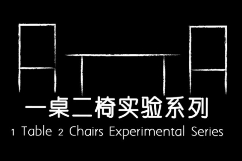 1 Table 2 Chairs Experimental Series 《一桌二椅实验系列》