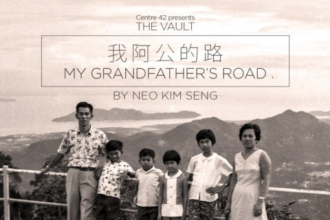 The Vault: My Grandfather's Road 我阿公的路