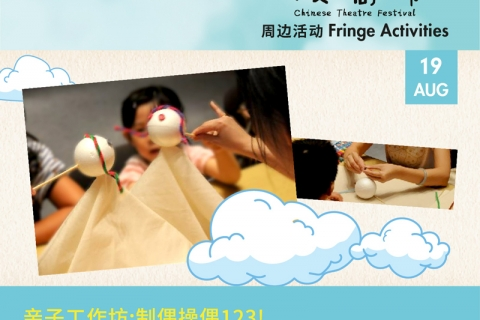 亲子工作坊:制偶操偶123 Parent-Child Workshop: Let's Make a Puppet