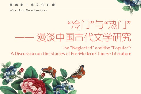 "Wan Boo Sow Lecture: The ""Neglected"" and the ""Popular"": A Discussion on the Studies of Pre-Modern Chinese Literature"