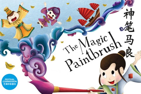 The Magic Paintbrush 神笔马良