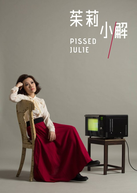茱莉小解 Pissed Julie