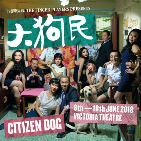 大狗民 Citizen Dog