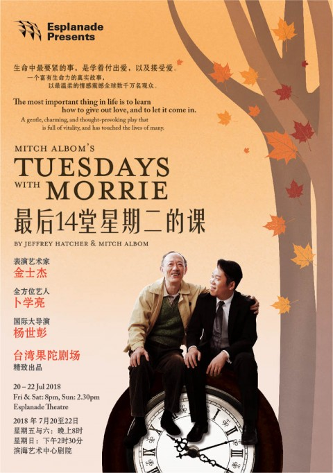 Tuesdays With Morrie 最后14堂星期二的课