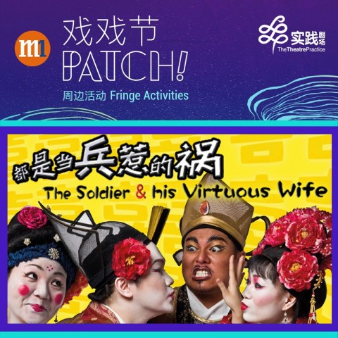 Open Air Cinema Presents: The Soldier and His Virtuous Wife  露天戏院: 《都是当兵惹的祸》