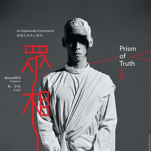 Prism of Truth 眾相