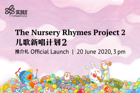 The Nursery Rhymes Project 2 Official Launch《儿歌新唱计划2》推介礼
