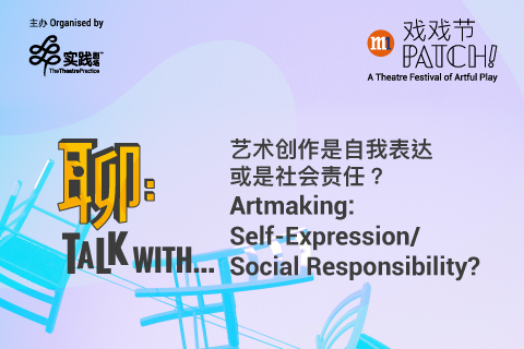 Talk With... Artmaking: Self-Expression/Social Responsibility?