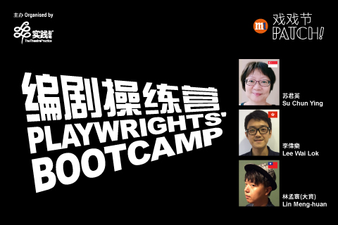 Playwrights' Bootcamp