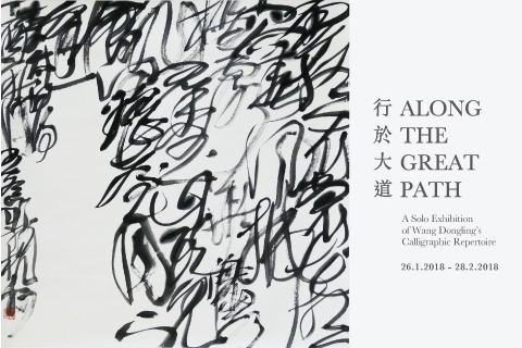 Along the Great Path《行於大道》- A Solo Exhibition of Wang Dongling's Calligraphic Repertoire