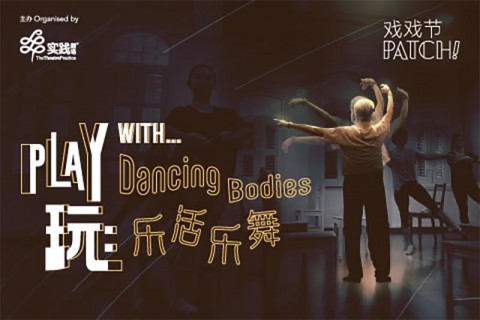 Play With... Dancing Bodies