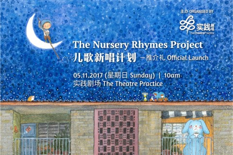The Nursery Rhymes Project - Official Launch 儿歌新唱计划 - 推介礼