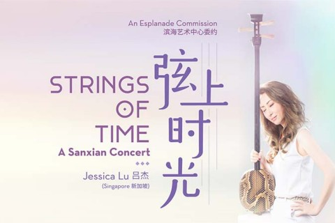 Strings of Time - A Sanxian Concert 弦上时光