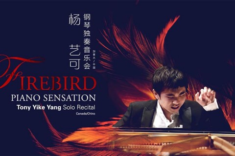 Firebird - Piano Sensation Tony Yike Yang Solo Recital 杨艺可钢琴独奏音乐会