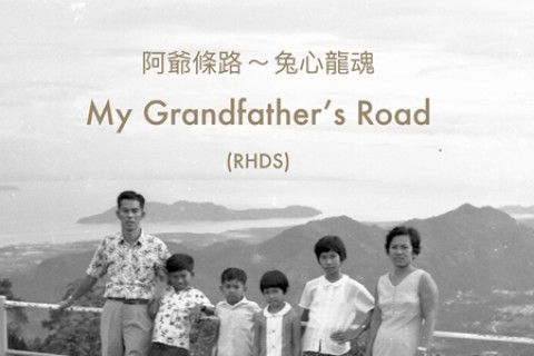 My Grandfather's Road (RHDS) 阿爺條路 ~ 兔心龍魂