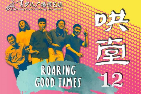 "青年相声专场 《哄堂12》 Cross Talk Show ""Roaring Good Times 12"""