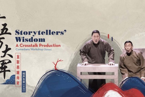 Storytellers' Wisdom - A Crosstalk Production《十五万大军直取西城而來》
