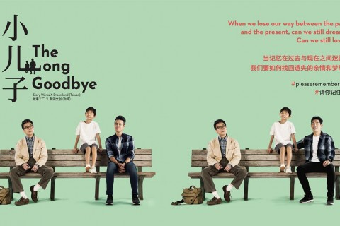 The Long Goodbye 小儿子
