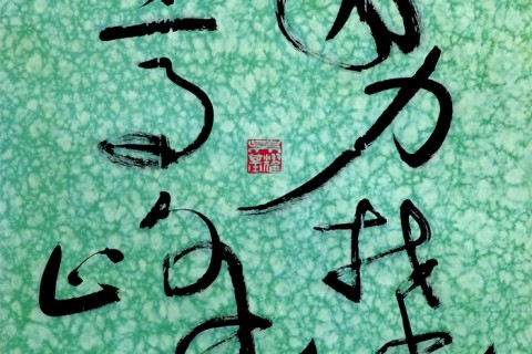 Tradition and Creativity: Calligraphy Works of Goh Yau Kee