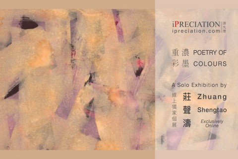 Poetry of Colours 「濃墨重彩」 - A Solo Exhibition by Zhuang Shengtao