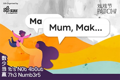 It's Not About The Numbers - Ma, Mum, Mak