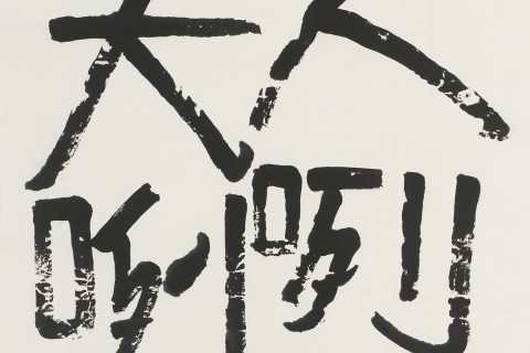 Elements of Chinese Calligraphy – A Solo Exhibition by Tan Oe Pang