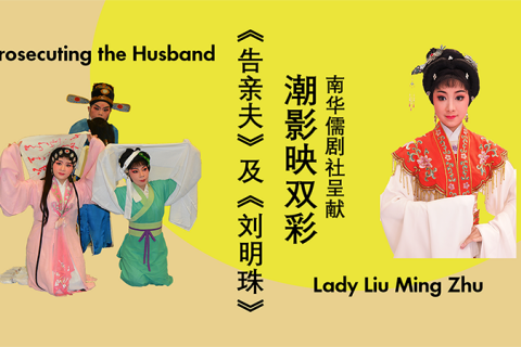 Traditional Teochew Opera Performances 潮影映双彩《告亲夫》Prosecuting the Husband and《刘明珠》Lady Liu Ming Zhu