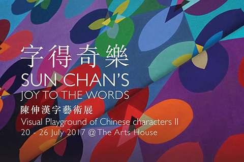 Joy to the Words 《字得奇乐》: Visual Playground of Chinese Characters II